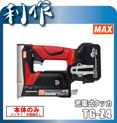 【マックス】 充電式タッカ [ TG-Z4 ] 18V本体のみ / バッテリ、充電器なし
