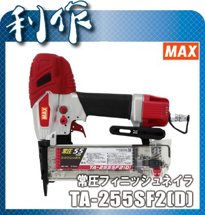 マックス 常圧フィニッシュネイラ [ TA-255SF2(D) ] ダスター付