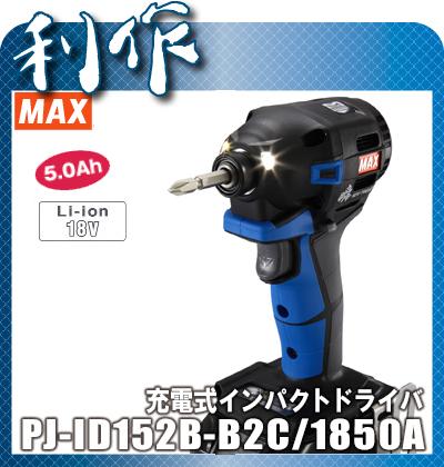 マックス 充電式インパクトドライバ [ PJ-ID152B-B2C/1850A ] 18V(5.0Ah)セット品(ブルー)