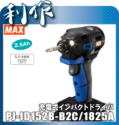 マックス 充電式インパクトドライバ [ PJ-ID152B-B2C/1825A ] 18V(2.5Ah)セット品(ブルー)
