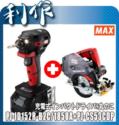マックス コンボセット 充電式インパクトドライバ+丸のこ [ PJ-ID152R-B2C/1850A+PJ-CS53CDP ] 18V(5.0Ah)(レッド)
