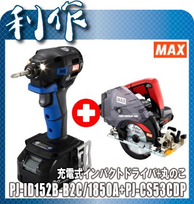 マックス コンボセット 充電式インパクトドライバ+丸のこ [ PJ-ID152B-B2C/1850A+PJ-CS53CDP ] 18V(5.0Ah)(ブルー)