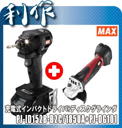 マックス コンボセット 充電式インパクトドライバ+ディスクグラインダ [ PJ-ID152K-B2C/1850A+PJ-DG101 ] 18V(5.0Ah)(ブラック)