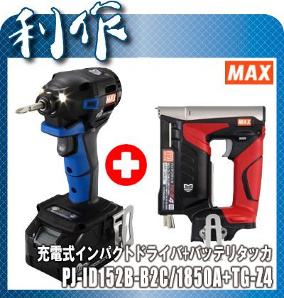 マックス コンボセット 充電式インパクトドライバ+タッカ [ PJ-ID152B-B2C/1850A+TG-Z4 ] 18V(5.0Ah)(ブルー)