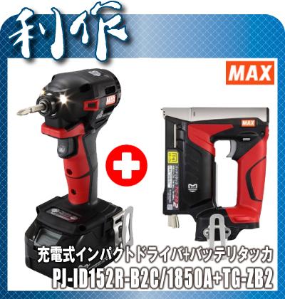 マックス コンボセット 充電式インパクトドライバ+タッカ [ PJ-ID152R-B2C/1850A+TG-ZB2 ] 18V(5.0Ah)(レッド)