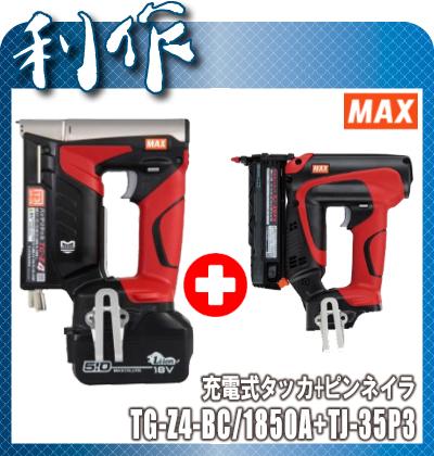 マックス コンボセット 充電式タッカ+ピンネイラ [ TG-Z4-BC/1850A+TJ-35P3+JP-L91850A ] 18V(5.0Ah)