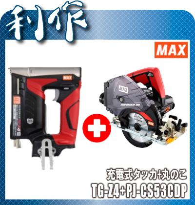 マックス コンボセット 充電式タッカ+丸のこ [ TG-Z4+PJ-CS53CDP+JP-L91850A(2個) ] 18V(5.0Ah)