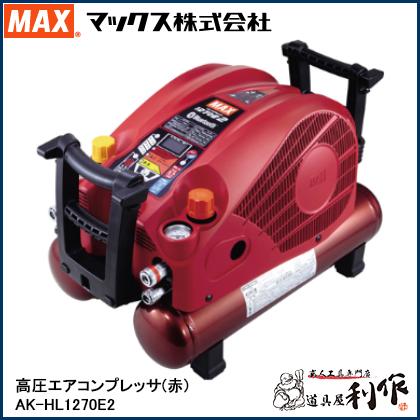マックス エアコンプレッサー [ AK-HL1270E2 (赤) ] 高圧/常圧 11L45気圧