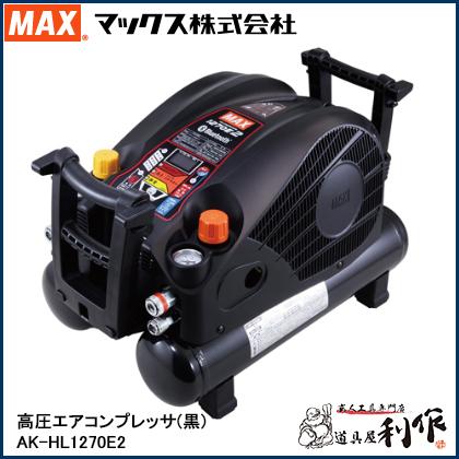 マックス エアコンプレッサー [ AK-HL1270E2 (黒) ] 高圧/常圧 11L45気圧