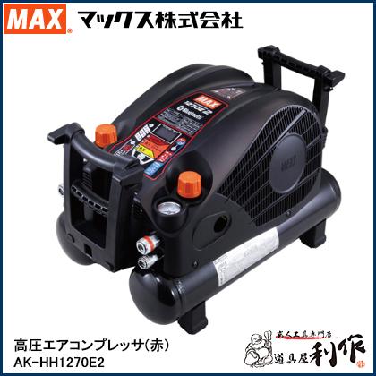 マックス エアコンプレッサー [ AK-HH1270E2 (黒) ] 高圧/高圧 11L45気圧