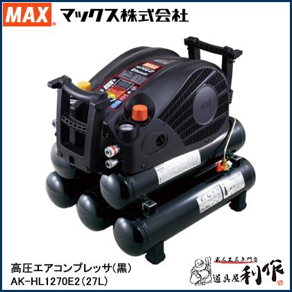 マックス エアコンプレッサー [ AK-HL1270E2(27L) (黒) ] 高圧/常圧 27L45気圧