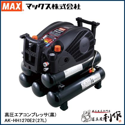 マックス エアコンプレッサー [ AK-HH1270E2(27L)(黒) ] 高圧/高圧 27L45気圧