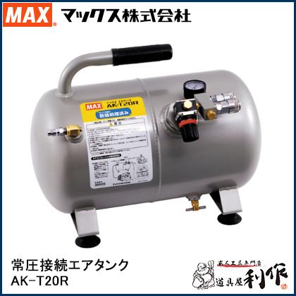 マックス 常圧接続エアタンク [ AK-T20R ] 17L