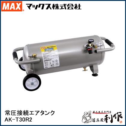 マックス 常圧接続エアタンク [ AK-T30R2 ] 26L