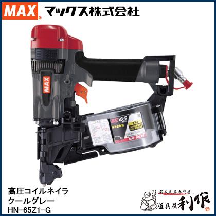 マックス 高圧コイルネイラ [ HN-65Z1-G ] 釘打機