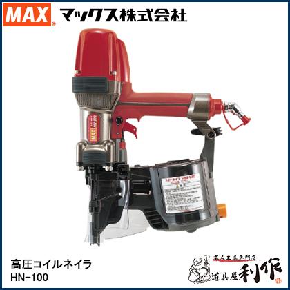 マックス 高圧コイルネイラ [ HN-100 ] 釘打機