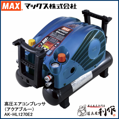 マックス エアコンプレッサー [ AK-HL1270E2 (アクアブルー) ] 高圧/常圧 11L45気圧 限定色