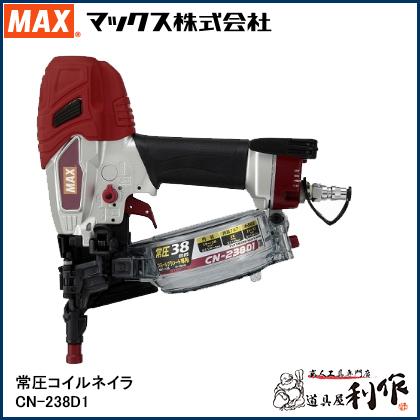 マックス 常圧コイルネイラ [ CN-238D1 ] 釘打ち機