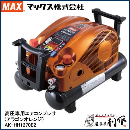 マックス エアコンプレッサー [ AK-HH1270E2 (アラゴンオレンジ) ] 高圧/高圧 11L45気圧 限定色
