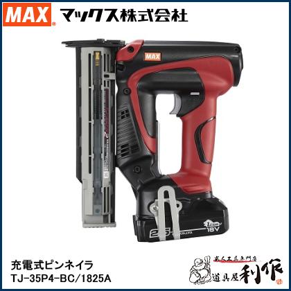 マックス 充電式ピンタッカ [ TJ-35P4-BC/1825A ] 18V(2.5Ah)セット品