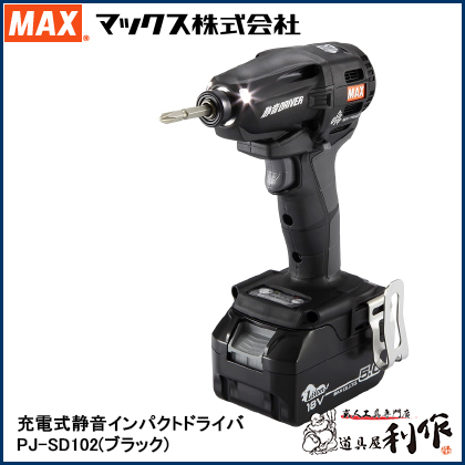 マックス 充電式静音インパクトドライバ [ PJ-SD102(ブラック)] 18V(5.0Ah)セット品 限定カラー