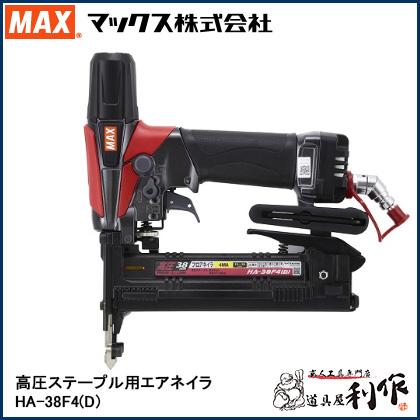 マックス 高圧ステープル用エアネイラ [ HA-38F4(D) ]