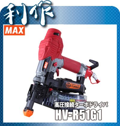 マックス 高圧ねじ打機 高圧接続ターボドライバ [ HV-R51G1 ]