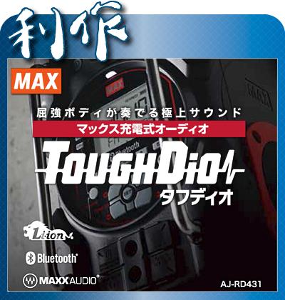 【マックス】 ラジオ 充電式 オーディオ タフディオ 14.4V 《AJ-RD431》