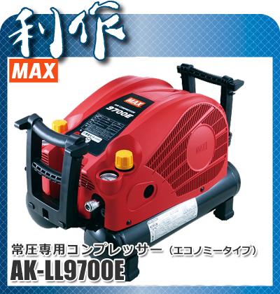 【超お買い得!】 【マックス AK-LL9700E】 常圧専用エアコンプレッサ 《 《 AK-LL9700E【マックス】 》, 御宿町:e86bad28 --- blablagames.net