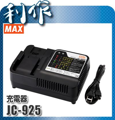 マックス 充電器 [ JC-925 ]