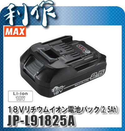 マックス18Vリチウムイオンバッテリ 電池パック [ JP-L91825A ] 2.5Ah