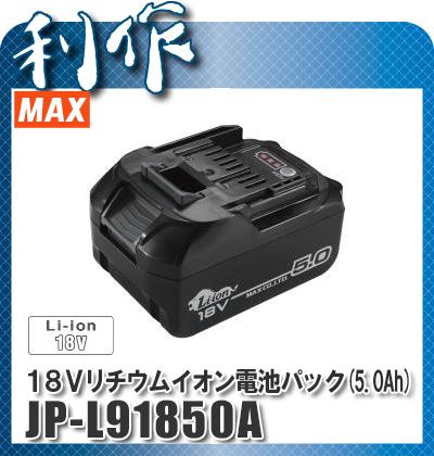 マックス18Vリチウムイオンバッテリ 電池パック [ JP-L91850A ] 5.0Ah
