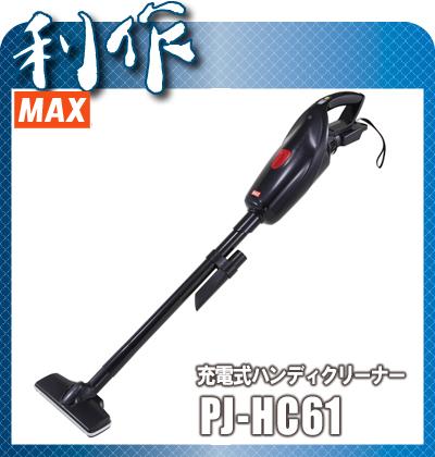 マックス 充電式ハンディクリーナー [ PJ-HC61 ] 14.4V/18V本体のみ