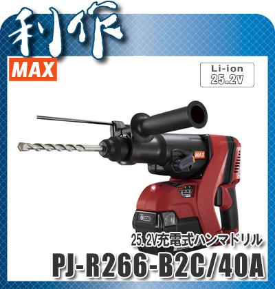 公式の店舗 マックス 充電式ハンマードリル [ PJ-R266-B2C PJ-R266-B2C/40A/40A ] [ ] 25.2V(40Ah)セット品, カイソウグン:6145221d --- canoncity.azurewebsites.net
