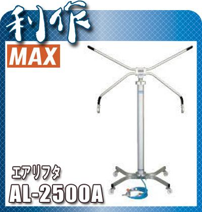 【マックス】 エアリフタ 《 AL-2500A 》リフター AL-2500A max 送料無料