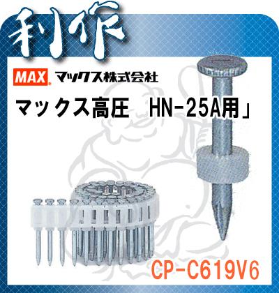 【マックス】HN-25C用・コンクリート用釘・ネイル 《CP-C619V6》※長さ19mm・1箱(100本×10巻×2箱入り)[エア釘打機]