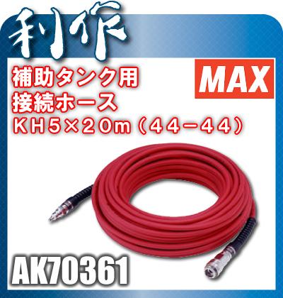 マックス高圧補助タンク用 44気圧接続ホース KH5×20m《AK70361》コンプレッサー1230・7900・1250用