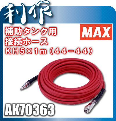 マックス高圧補助タンク用(AK-TH5R用) 44-44気圧接続ホース KH5×1m《AK70363》コンプレッサー1230・7900・1250用