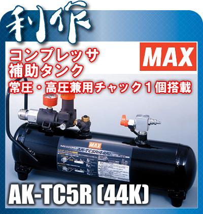 マックス高圧接続エアタンク 《 AK-TC5R(44K) 》高圧補助タンク、タンク内44気圧まで 高圧 常圧兼用エアチャック1個