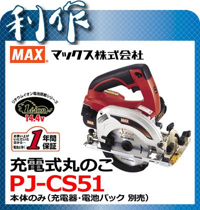 【マックス】 丸ノコ 充電式 14.4V 《 PJ-CS51 》本体のみ マックス コードレス 丸のこ マルノコ PJ-CS51 MAX 送料無料