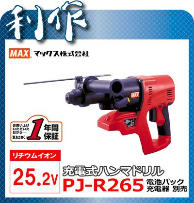 【マックス】 ハンマードリル 充電式 25.2V 《 PJ-R265 》本体のみ マックス コードレス ハンマードリル PJ-R265 MAX 送料無料