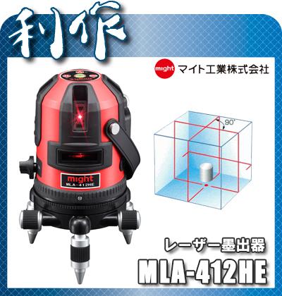 マイト工業 レーザー墨出器 [ MLA-412HE ] 受光器・三脚別売 / 水平・縦4方向(矩)・地墨点
