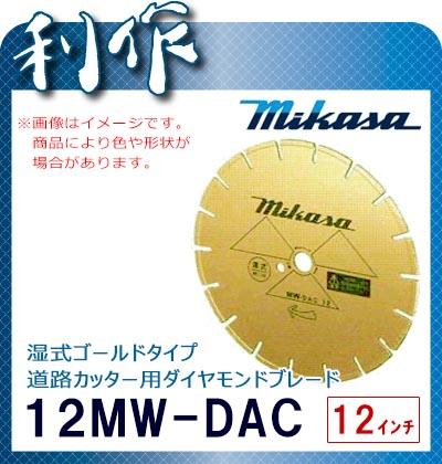 三笠産業 道路カッター用ダイヤモンドブレード (湿式ゴールドタイプ) [ 12MW-DAC ] 12インチ