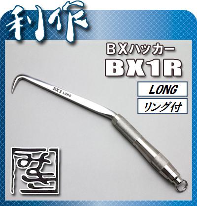 【三貴】BXハッカー《BX-1R》リング付 全長300mm