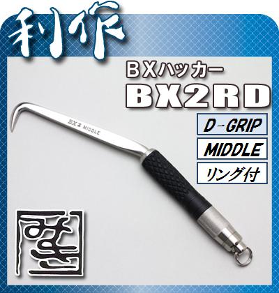 【三貴】BXハッカー《BX-2RD》D-GRIP リング付 全長280mm