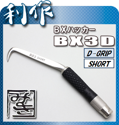 【三貴】BXハッカー《BX-3D》D-GRIP 全長247mm