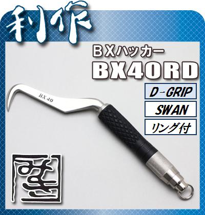 【三貴】BXハッカー《BX-40RD》D-GRIP リング付 全長240mm