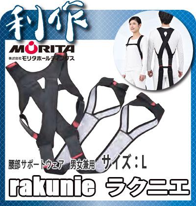 モリタ宮田工業 腰部サポートウェア [ rakunie ラクニエ ] 男女兼用 Lサイズ