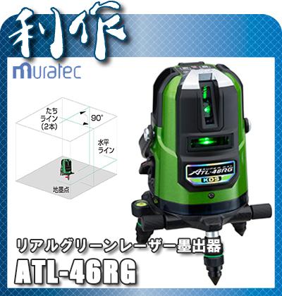 ムラテックKDS 高輝度リアルグリーンレーザー墨出器 [ ATL-46RG ] 三脚・受光器別売