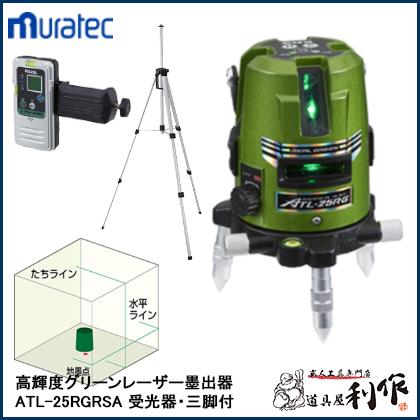 ムラテックKDS 高輝度グリーンレーザー墨出器 [ ATL-25RGRSA ] 受光器・三脚付き